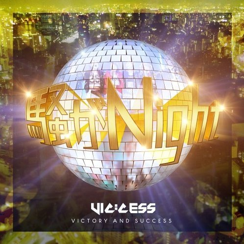 Sawaga Night [Type F]