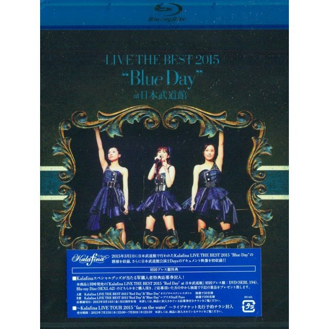 Blue Day (Kalafina Live The Best 2015 At Nippon Budokan)