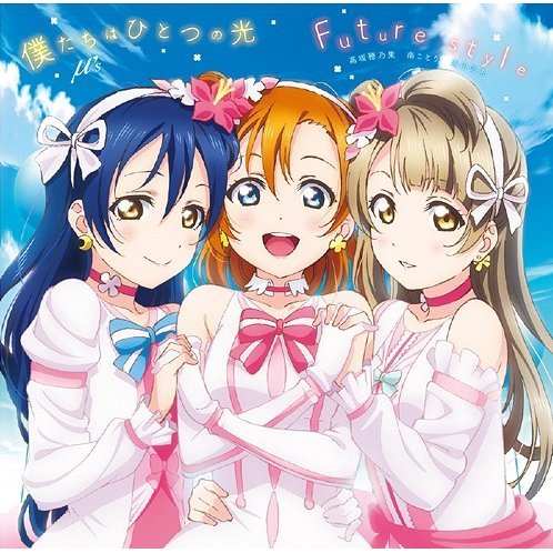 Bokutachi Wa Hitotsu No Hikari / Future Style (Love Live The School Idol Movie Single 3)