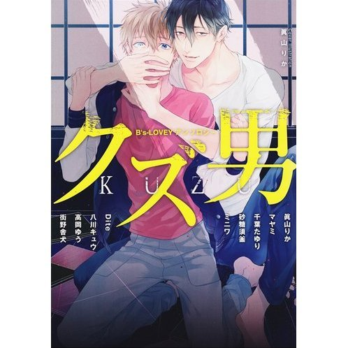 B's-LOVEY anthology Kuzu Otoko