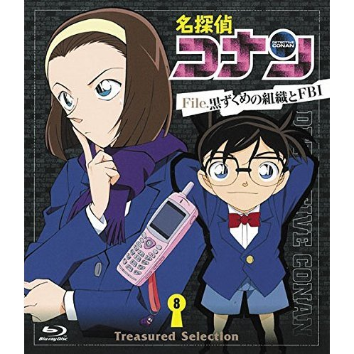 Detective Conan Treasured Selection File Kuruzukume No Shoshiki To Fbi Vol.8