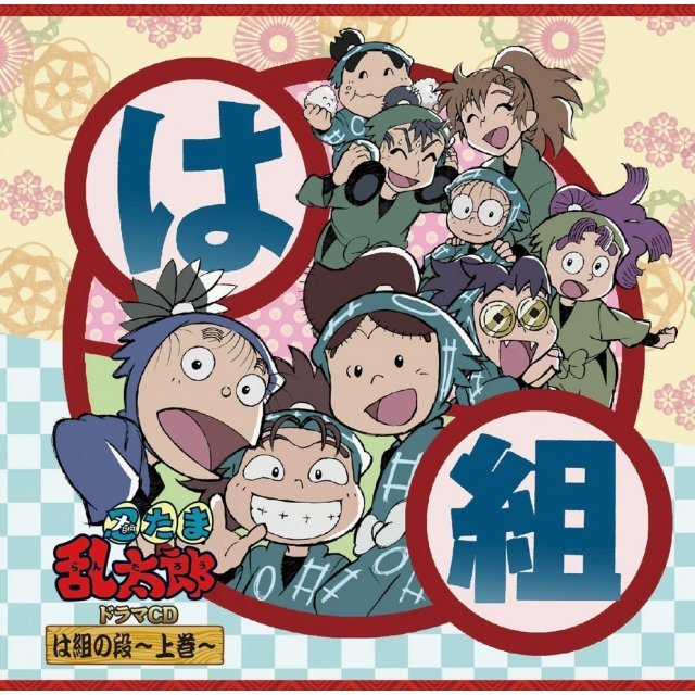 Nintama Rantaro Drama Cd Ha Gumi No Dan - First Part