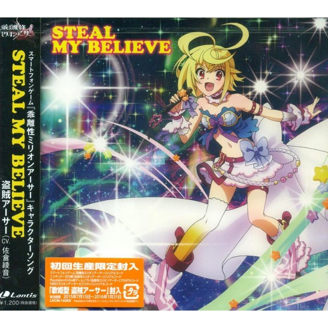 Steal My Believe (Kairisei Million Arthur Character Song Vol.2)