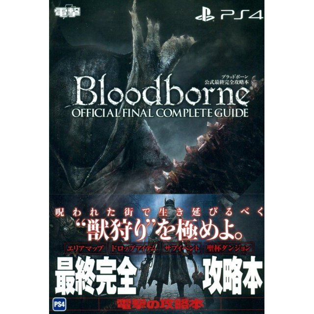 Bloodborne Official Final Complete Guide