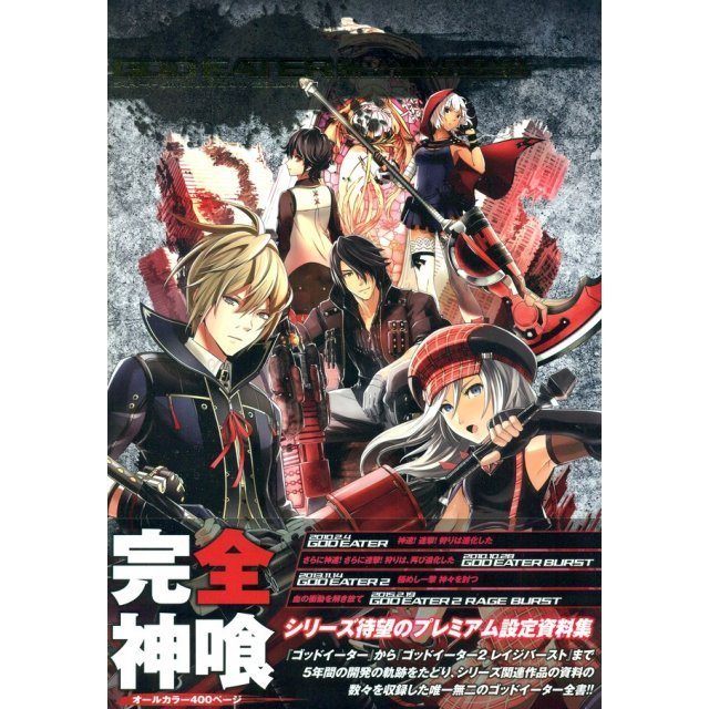 God Eater 5th Anniversary Official Material Collection