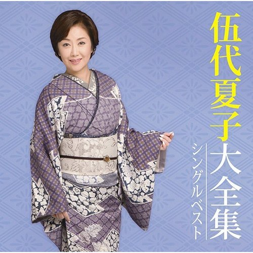 Natsuko Godai Dai Zenshu - Single Best