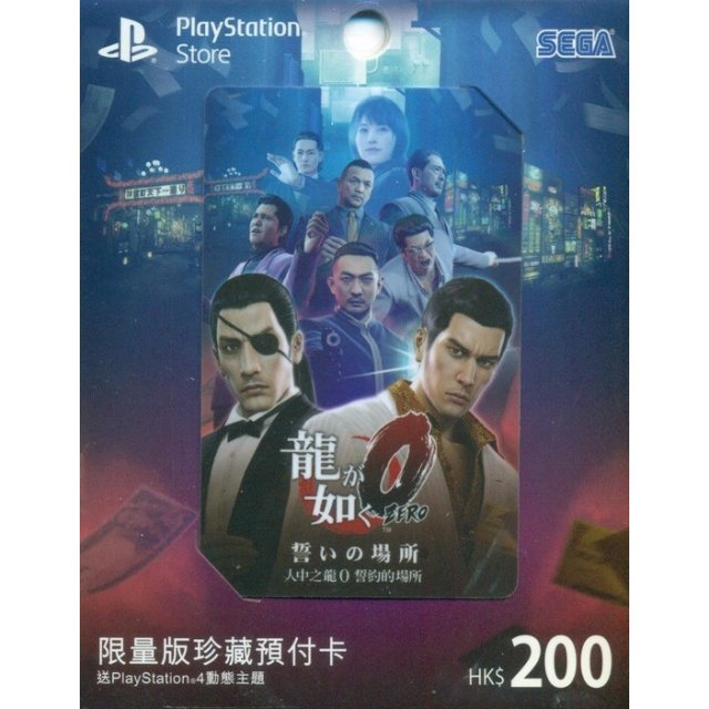 PlayStation Network Card / Ticket (200 HKD / for Hong Kong network only) [Ryu ga Gotoku Zero Limited Edition]