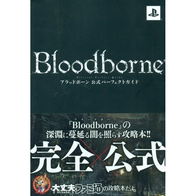 Bloodborne Koshiki Perfect Guide