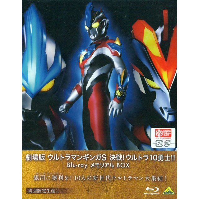 Theatrical Feature Ultraman Ginga S Kessen Ultra 10 Yushi Blu-ray Memorial Box [Limited Edition]