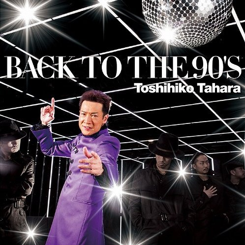 Back To The 90's [CD+DVD]