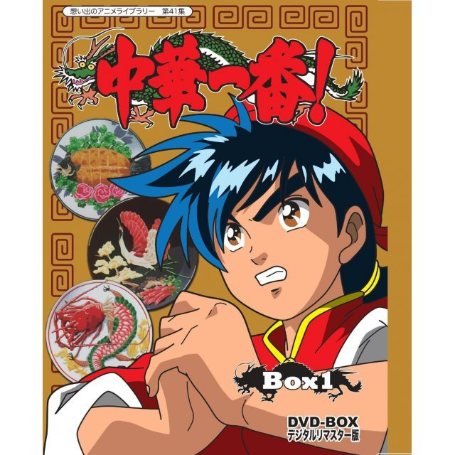 Chuuka Ichiban Dvd Box Digitally Remastered Edition Box 1