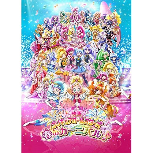 Precure All Stars - Haru No Carnival