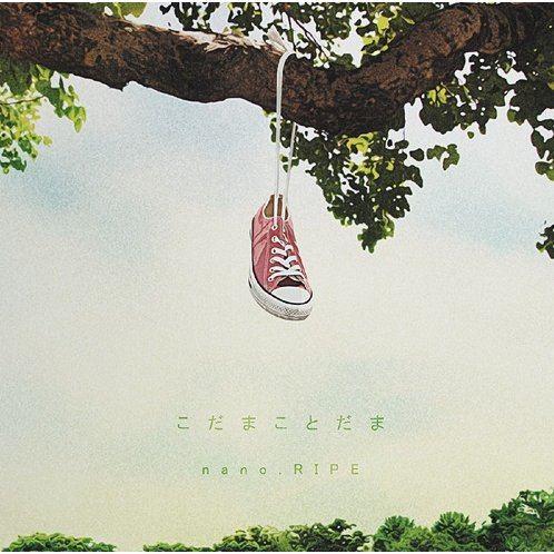 Kodama Kotodama (Non Non Biyori Repeat Intro Theme) [CD+DVD]