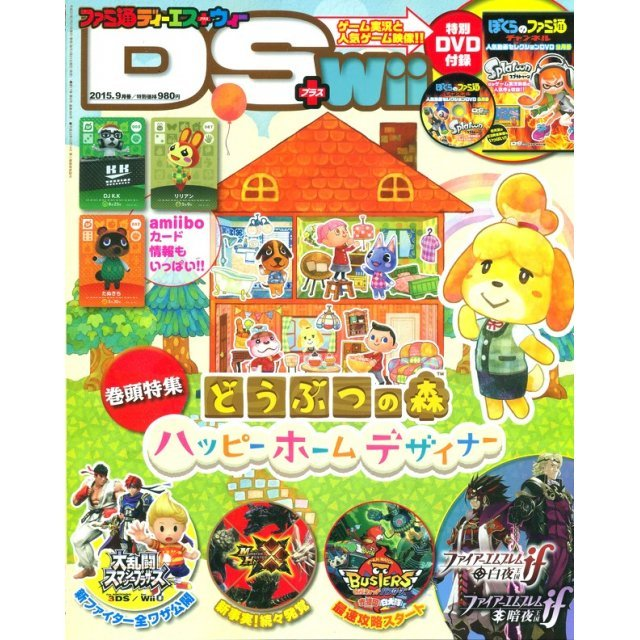 Famitsu DS + Wii [September 2015]