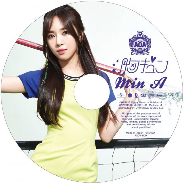 Mune Kyun [Limited Edition Mina Ver.]