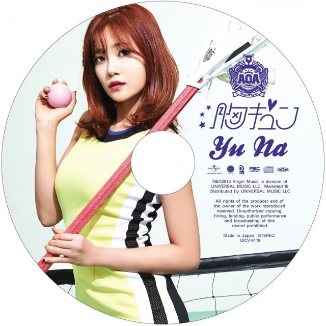 Mune Kyun [Limited Edition Yuna Ver.]
