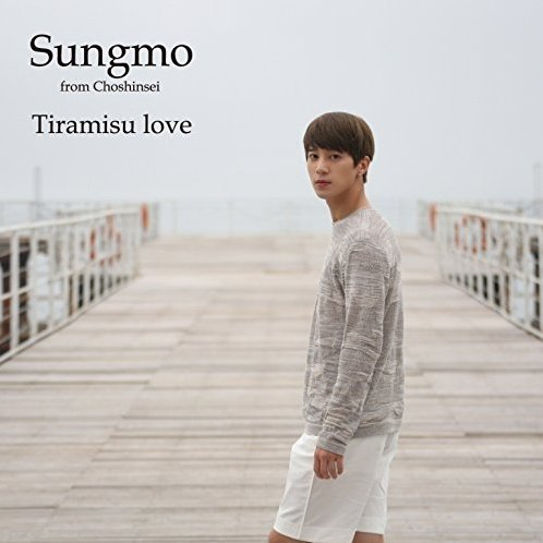 Tiramisu Love [Limited Edition Type B]