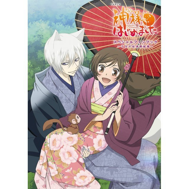 Kamisama Kiss Special Fan Book