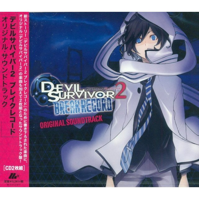 Devil Survivor 2 Break Record Original Soundtrack