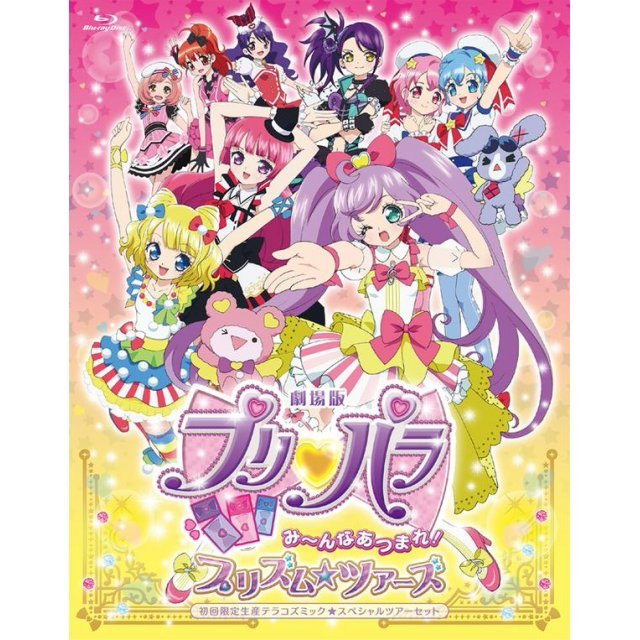 Pripara Minna Atsumare Prism Tours Special Edition [Blu-ray+CD Limited Edition]
