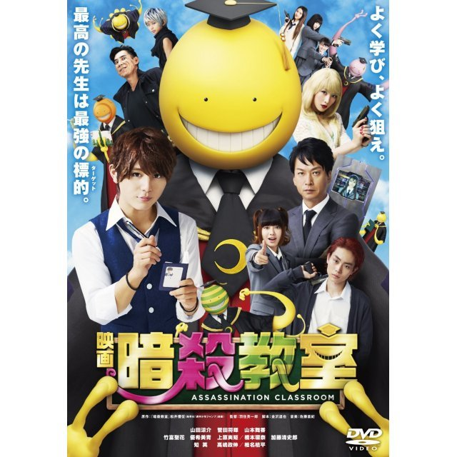 Assassination Classroom Standard Edition