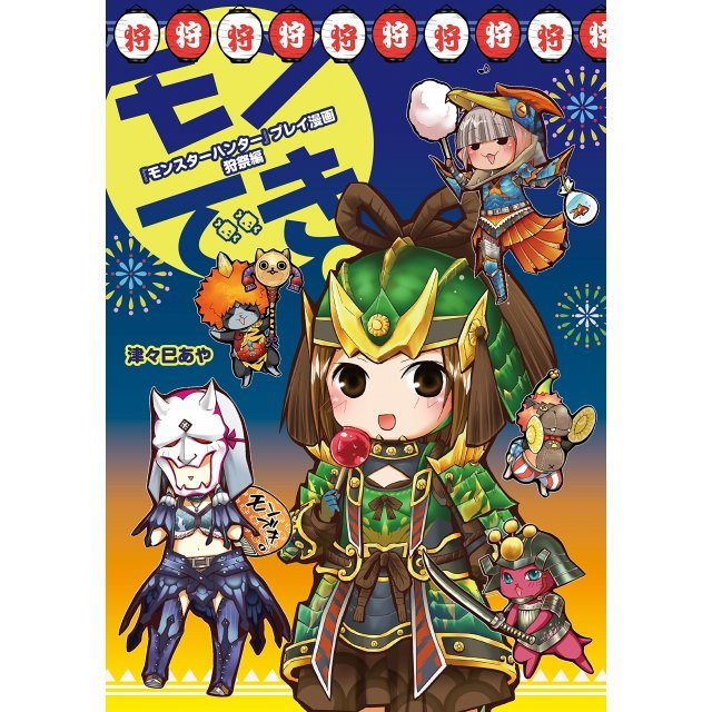 Monster Hunter Play Manga Mon Deki. Kari Sai hen