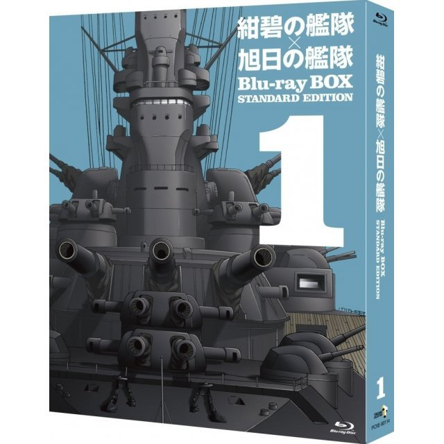 Konpeki No Kantai X Kyokujitsu No Kantai Blu-ray Box Standard Edition Vol.1