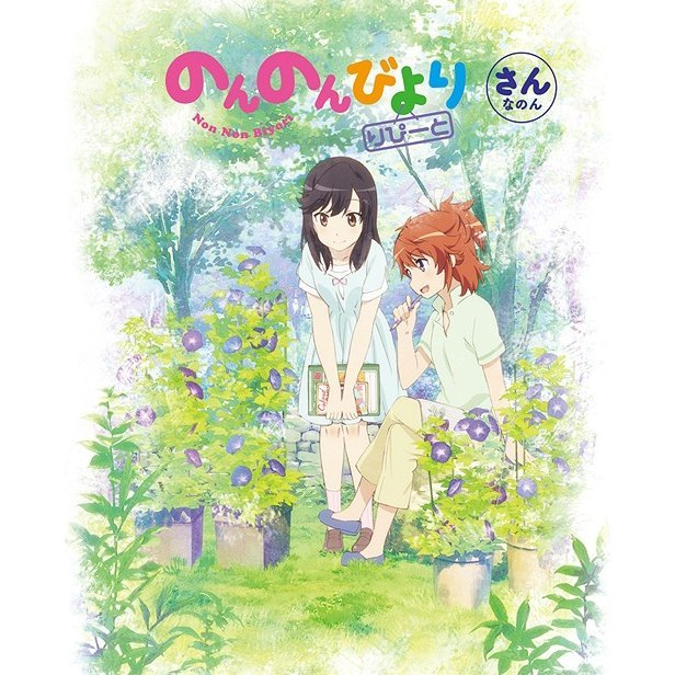 Non Non Biyori Repeat Vol.3
