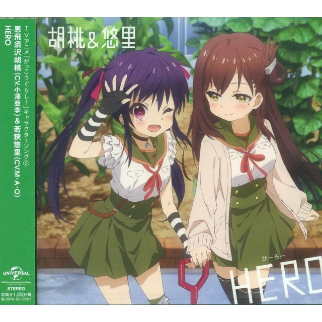 Hero (School Live Character Song Vol.2)