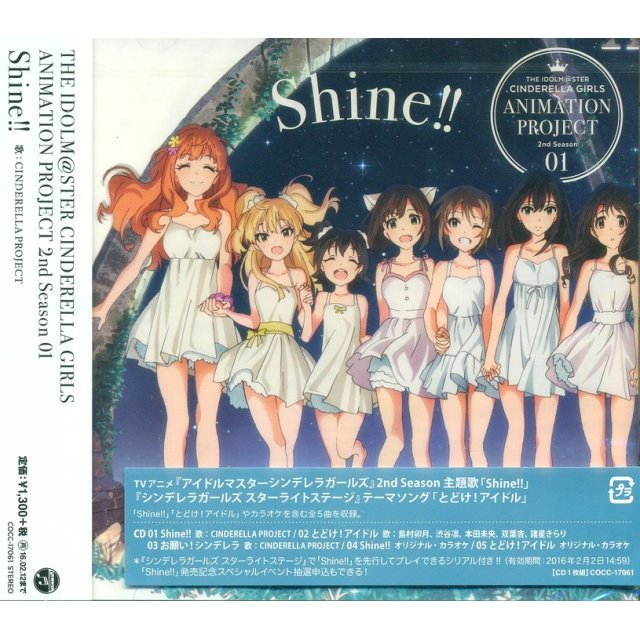 Idolmaster Cinderella Girls Animation Project 2nd Season Vol.1 Shine