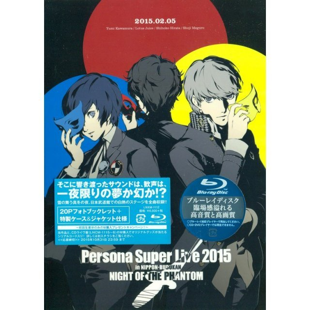 Persona Super Live 2015 In Nihon Budokan - Night Of The Phantom