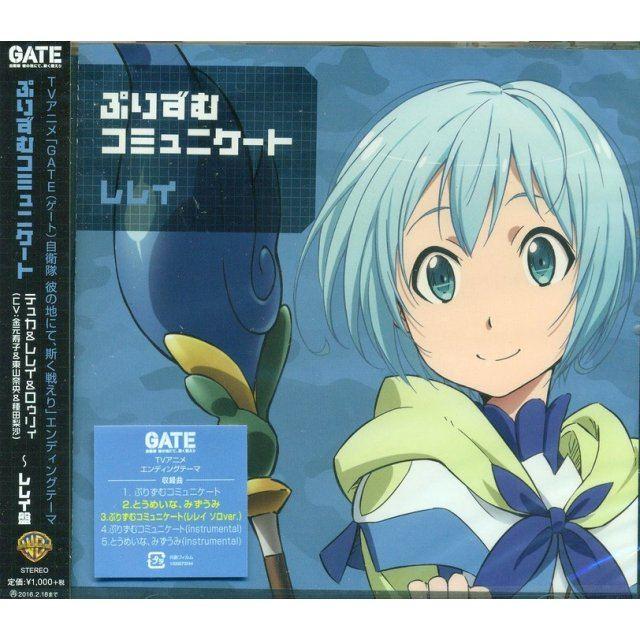 Prism Communicate (Gate: Jieitai Kanochi Nite, Kaku Tatakaeri Outro Theme) [Lelei Edition]