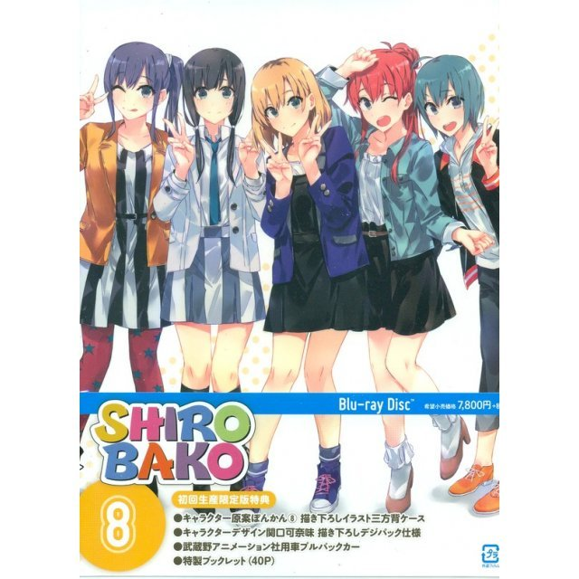 Shirobako Vol.8 [Limited Edition]