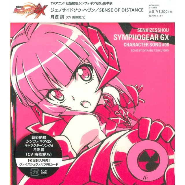 Symphogear Gx Character Song Vol.6