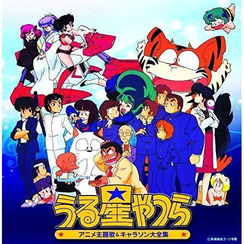 Urusei Yatsura - Anime Theme Song & Character Song Collection Kettei Ban