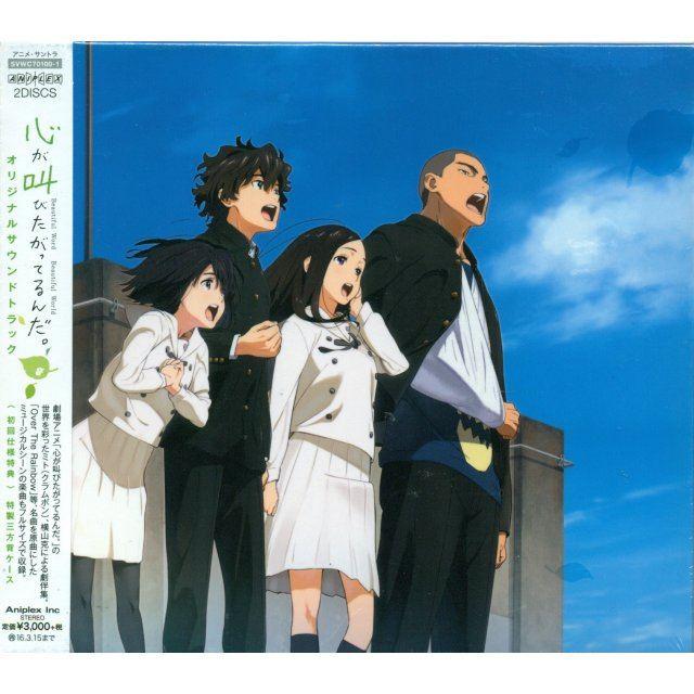 Kokoro Ga Sakebitagatterunda Original Soundtrack