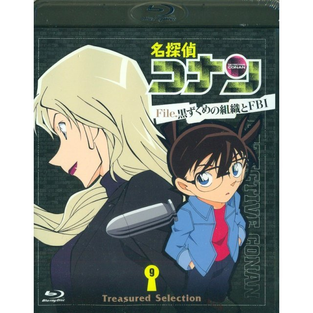 Detective Conan Treasured Selection File Kuruzukume No Shoshiki To Fbi 9