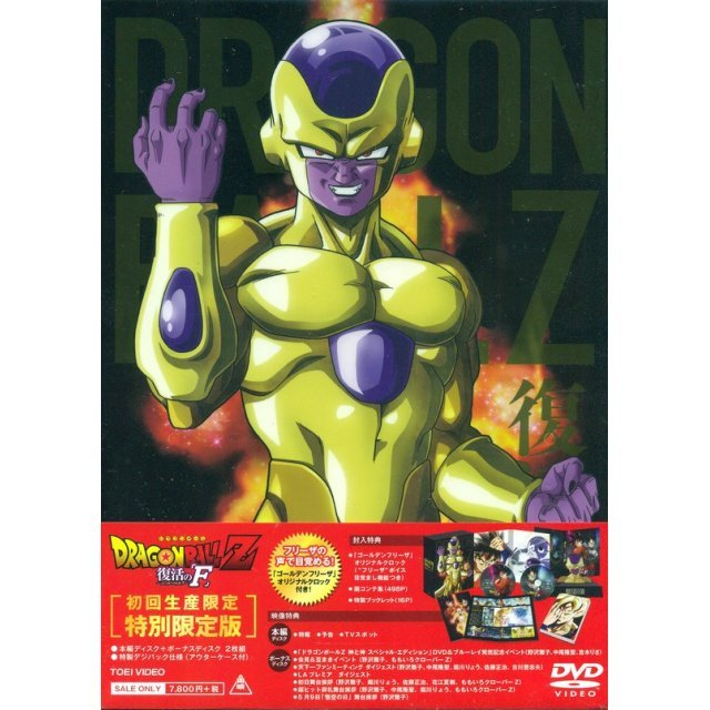 Dragon Ball Z: Resurrection F [Limited Edition]