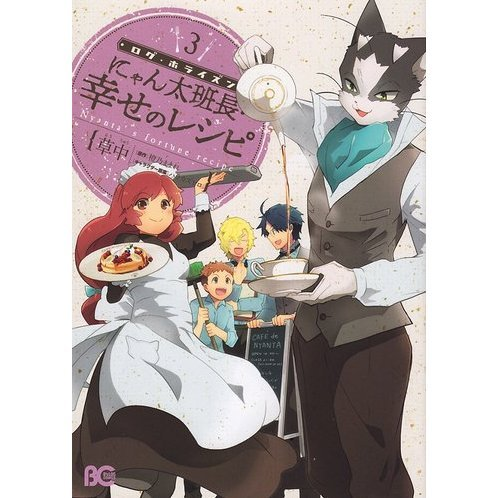 Log Horizon Nyanta Hancho Shiawaseno Recipe 3