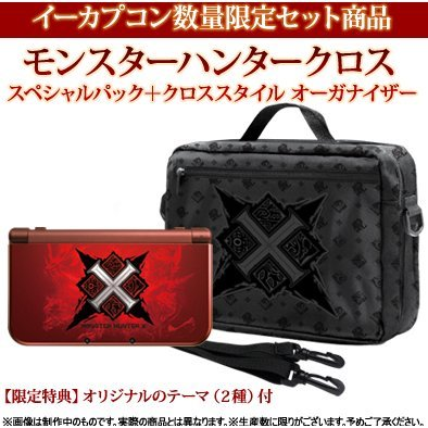 New Nintendo 3DS LL Monster Hunter Cross Special Pack [e-capcom Limited Edition]