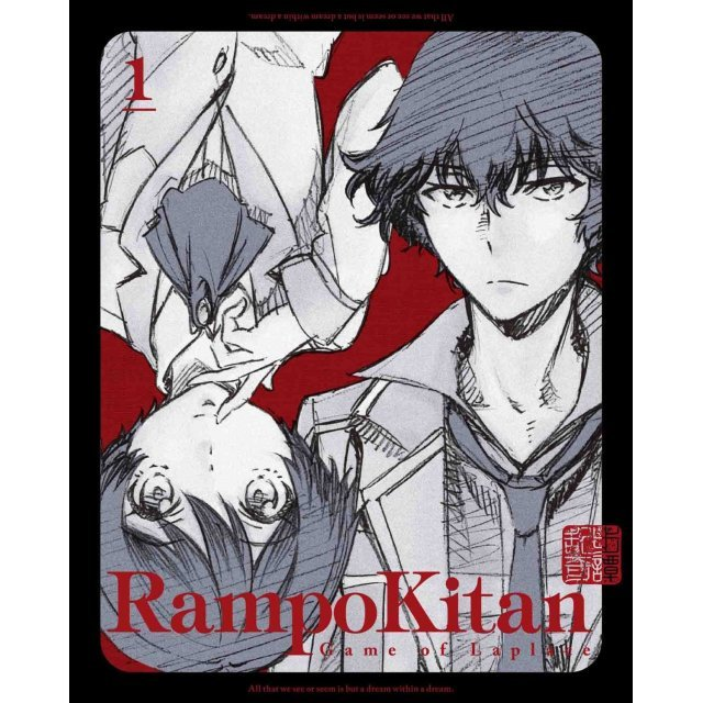 Ranpo Kitan: Game Of Laplace Vol.1 [Blu-ray+CD Limited Edition]