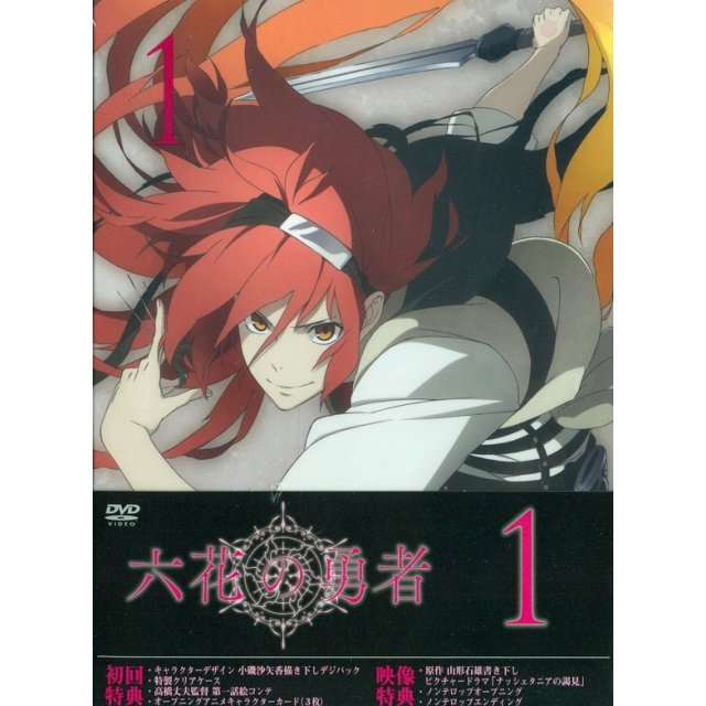 Rokka No Yuusha Vol.1