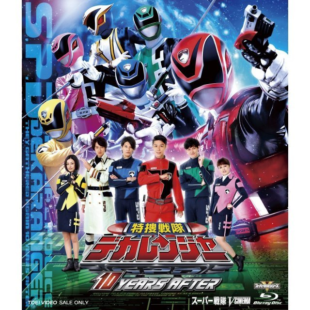 Tokusou Sentai Dekaranger 10 Years After