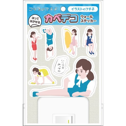Cup no Fuchiko: Kabe Deco Illustration no Fuchiko