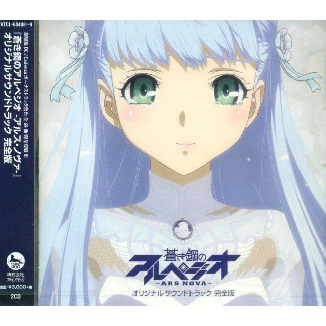 Arpeggio Of Blue Steel - Ars Nova Original Soundtrack Complete Edition