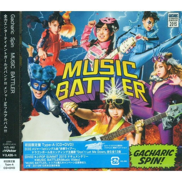 Music Battler [CD+DVD Limited Edition Type A]