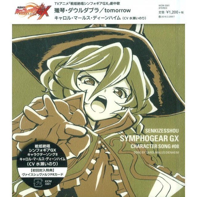 Senki Zesshou Symphogear GX Character Song Vol.8