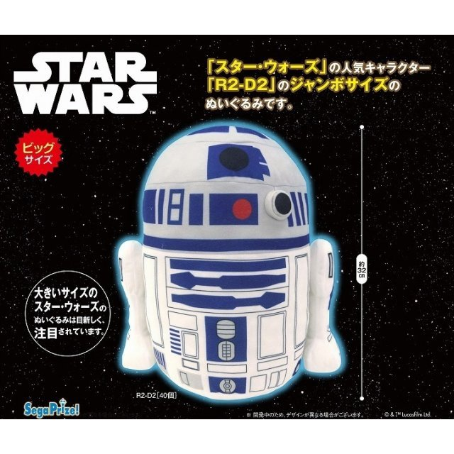 Star Wars Special Plush: R2-D2