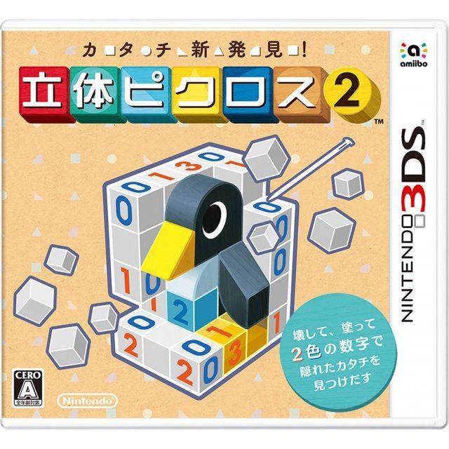 Katachi Shin Hakken! Rittai Picross 2