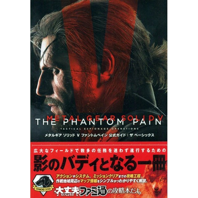 Metal Gear Solid V: The Phantom Pain Koshiki Guide: The Basics